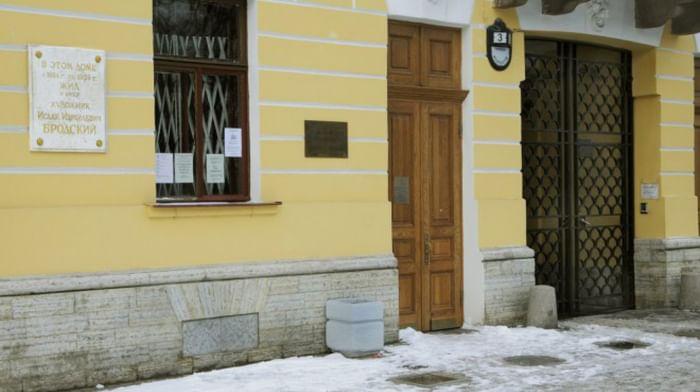 Музей-квартира И.И. Бродского