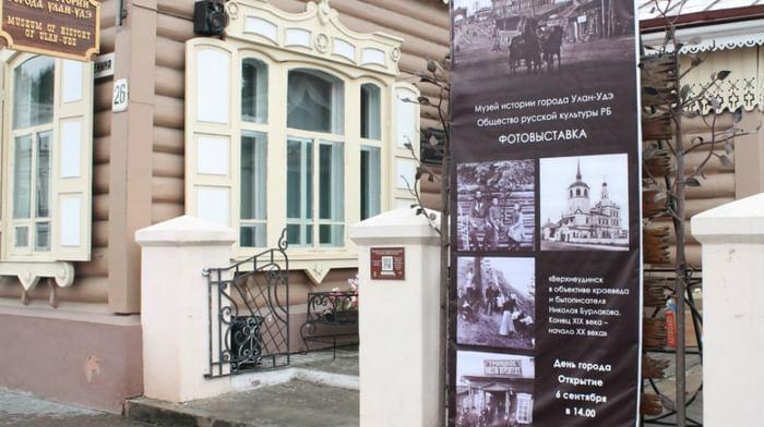 Музей истории города Улан-Удэ
