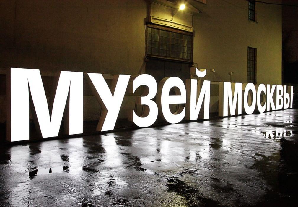 фото музеи москвы