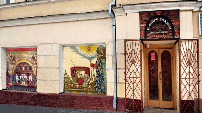 Музей «В мире сказки»