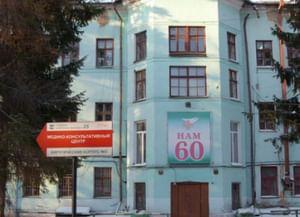 Музей истории муниципальной клинической больницы №25
