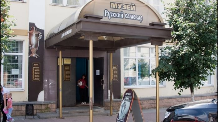 Музей «Русский самовар»