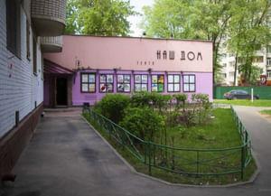 Химкинский муниципальный драматический театр «Наш дом»