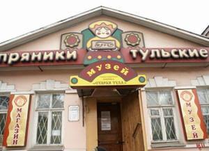 Музей «Тульский пряник»