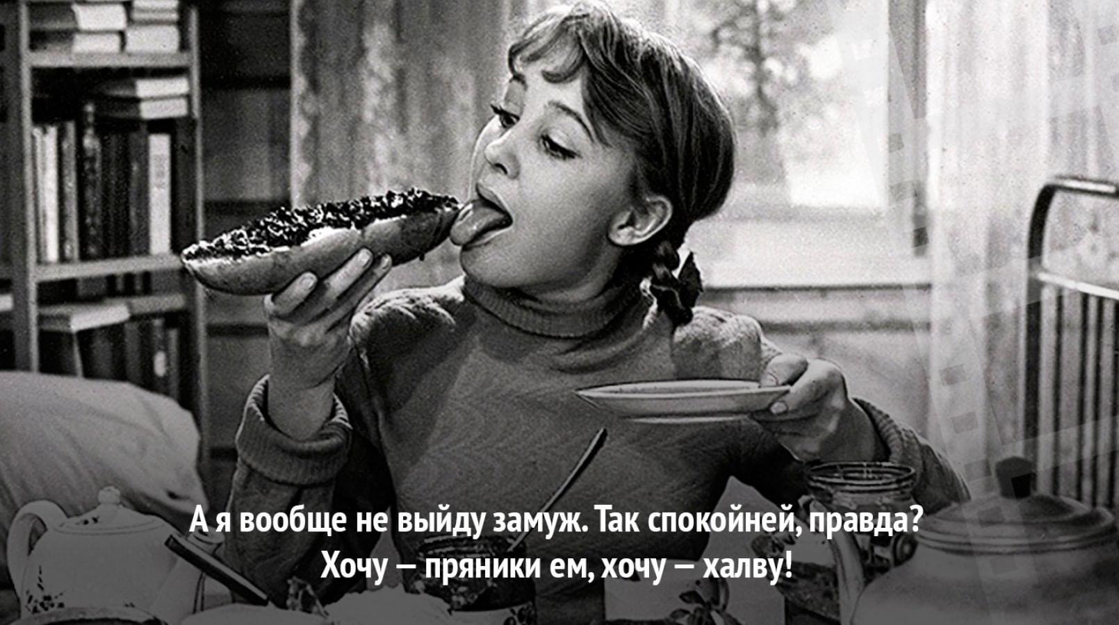 Устроить себе праздник живота, как героиня Румянцевой в фильме «Девчата».