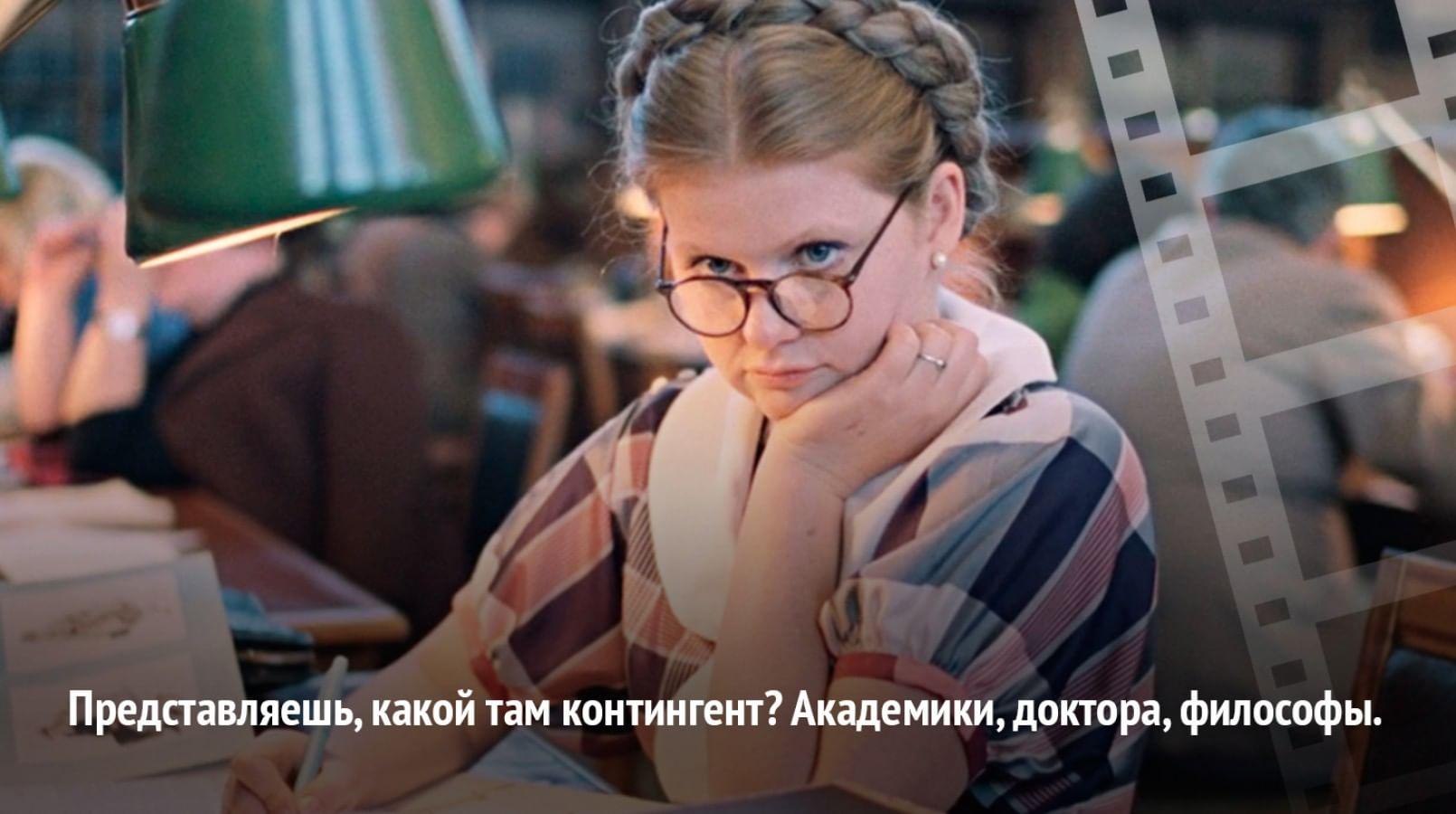 Сходить в библиотеку, как героини фильма «Москва слезам не верит».