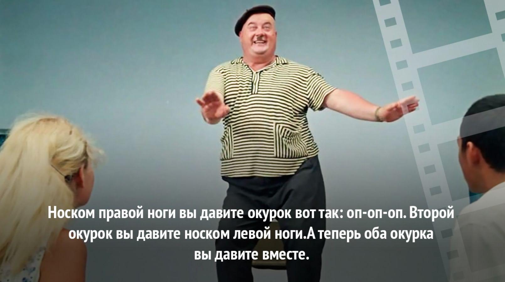 Танцевать, как герой Евгения Моргунова в фильме «Кавказская пленница».