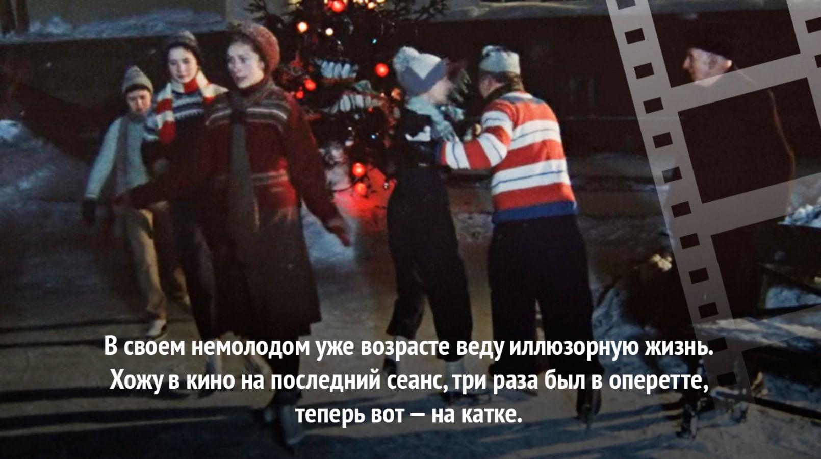 Отправиться на каток, как герой Анатолия Равиковича в фильме «Покровские ворота».