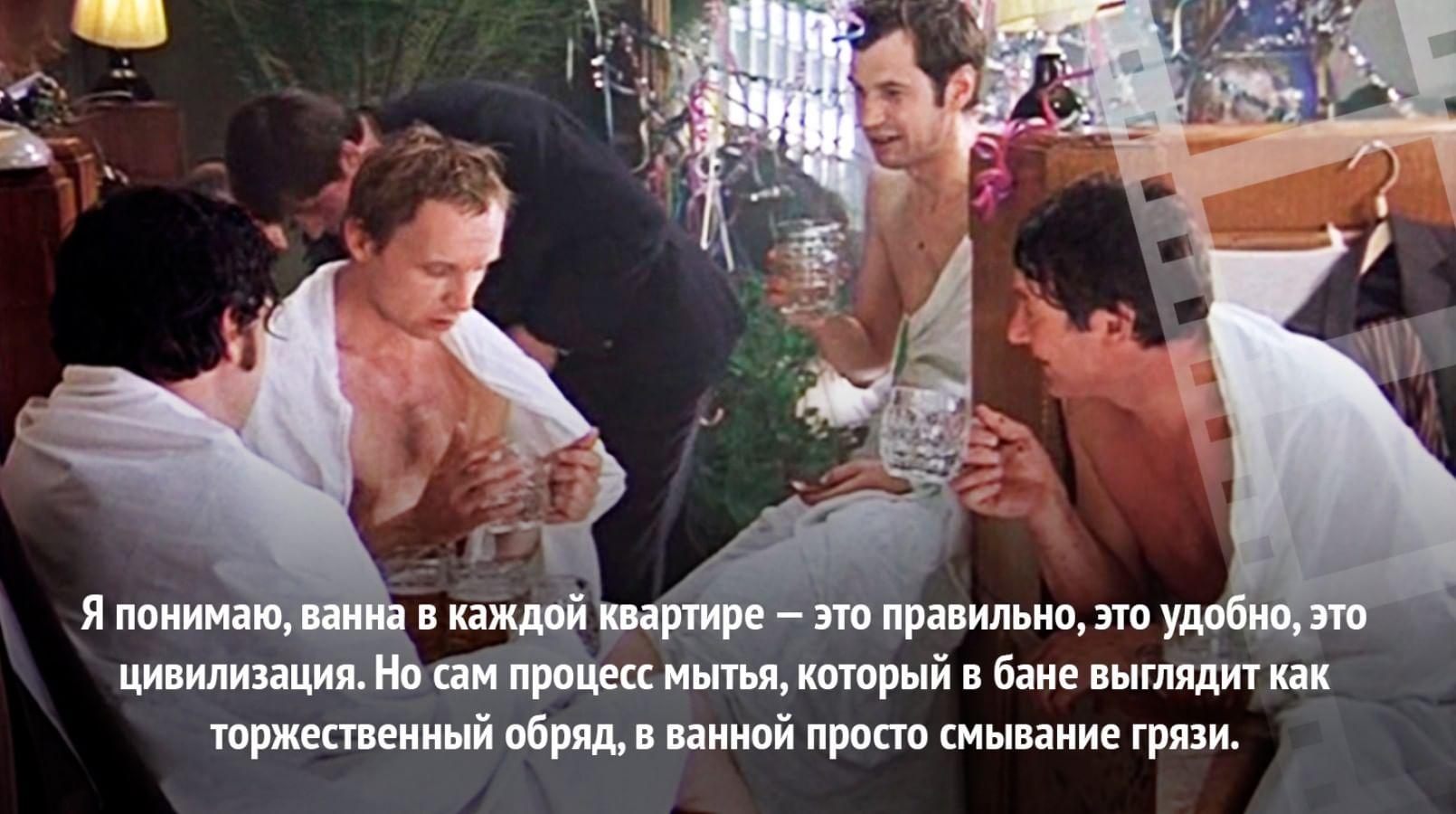 Попасть в баню, как герой Андрея Мягкова в фильме «Ирония судьбы, или С легким паром!».