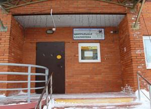 Центральная библиотека г. Губкинского