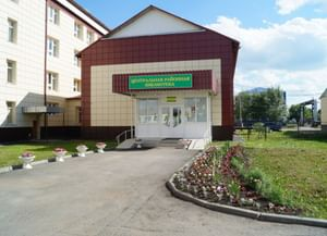 Юргинская центральная районная библиотека