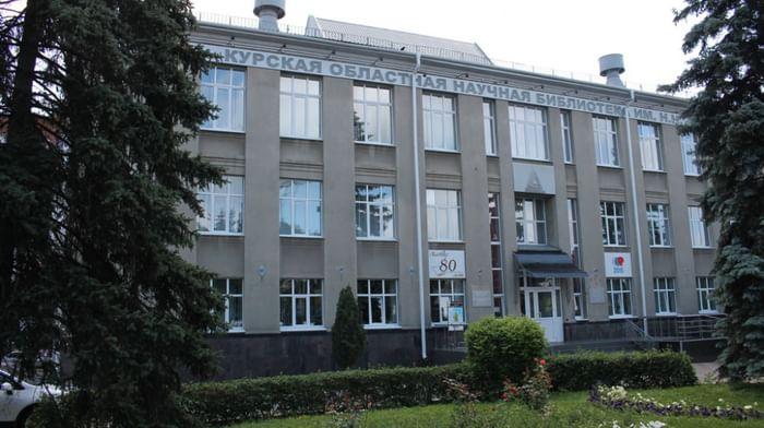 Курская областная научная библиотека им. Н. Н. Асеева