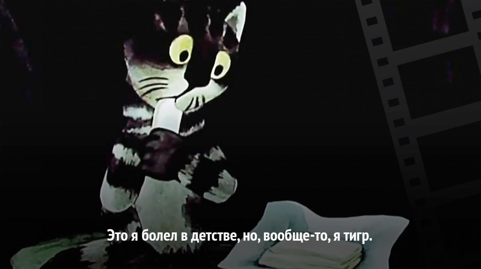 Кадр из мультфильма «Кот Котофеевич»