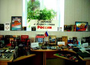 Библиотека-филиал № 4 им. Ю. В. Бондарева