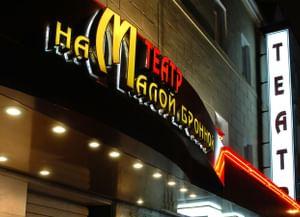 Театр на Малой Бронной. 10фактов