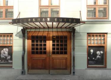 Выставка «История Московского художественного театра с 1897 до 1943 года»