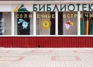 Сланцевская центральная городская детская библиотека