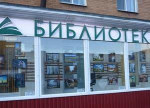 Сланцевская центральная городская библиотека