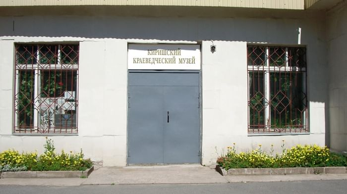 Киришский историко-краеведческий музей