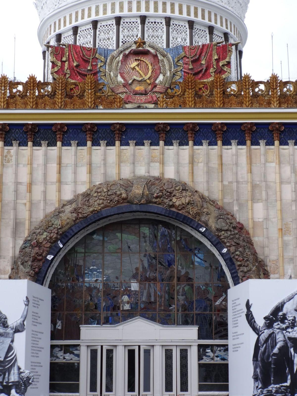 Павильон «Земледелие» (бывший Украинский ССР).