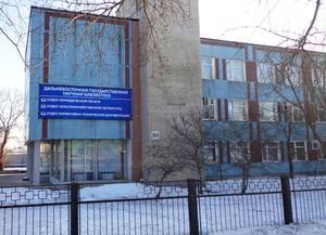 Дальневосточная государственная научная библиотека (отдел периодической печати)
