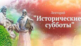 «Исторические субботы» вГосударственном историческом музее