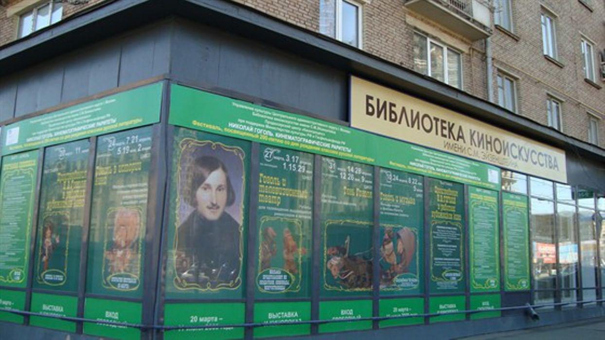 Библиотека киноискусства им. эйзенштейна - фотографии - 1 из.