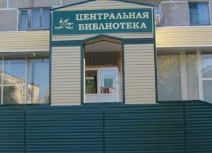 Саткинская центральная библиотека