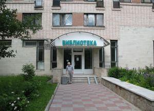Центральная районная библиотека им. Д. Н. Мамина-Сибиряка