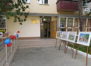 Библиотека-филиал №12 Адлерского района города Сочи