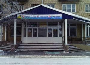 Централизованная библитечная система Белорецкого района