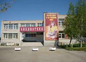 Централизованная библиотечная система Увельского района