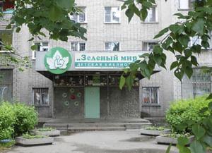 Детский филиал-библиотека «Зеленый мир»