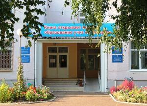 Центральная библиотека ГО г. Агидель РБ
