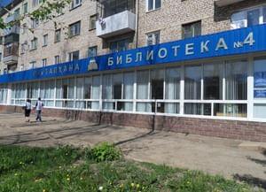 Городская модельная библиотека № 4 г. Туймазы