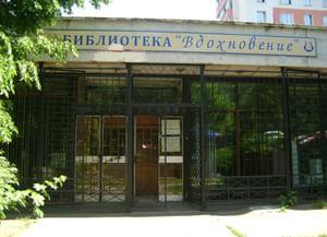 Детская библиотека № 147 (филиал № 2)