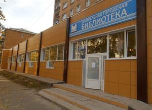 Центральная городская библиотека города Сыктывкара