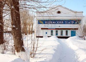 Ишимский театр