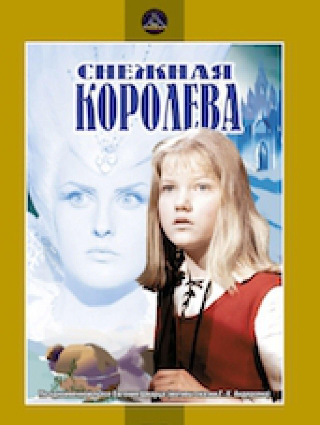 Снежная королева андерсон смотреть онлайн