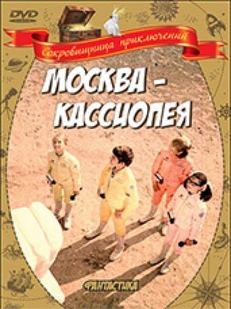Москва — Кассиопея