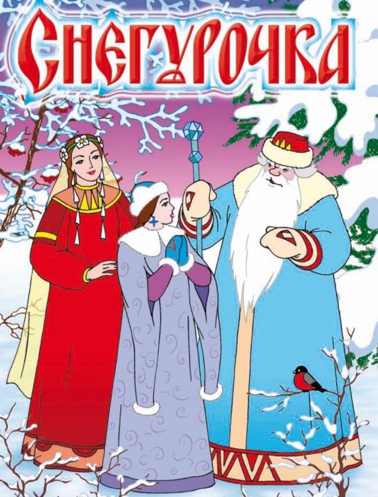 Снегрочку и деда мароза смотреть онлайн