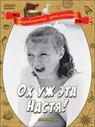 Ох уж эта Настя!