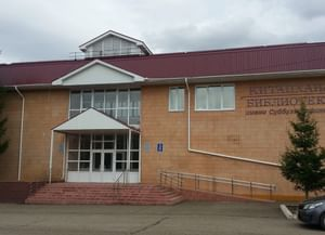 Заинская центральная библиотека имени Суббуха Рафикова