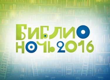 Библионочь в Центральной районной библиотеке