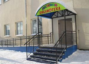 Центральная городская детская библиотека