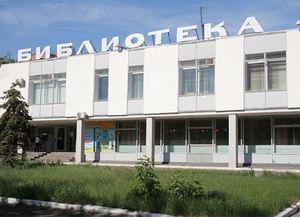 Центральная городская библиотека имени Б. А. Ручьёва