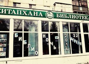 Модельная библиотека № 32 города Уфы