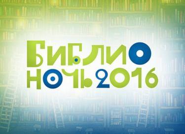 Библионочь в Берёзовской городской библиотеке