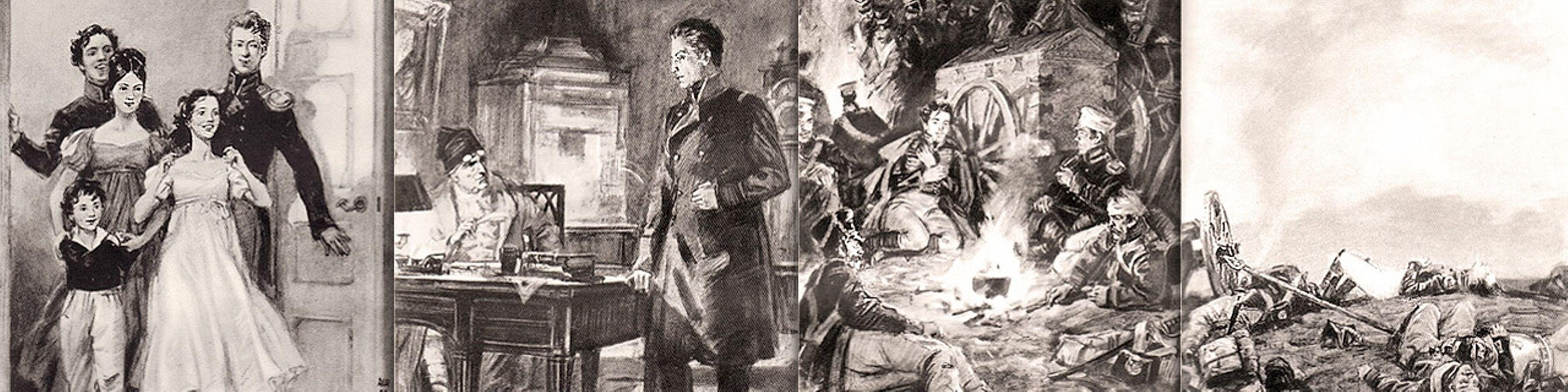 Иллюстрации к роману «Война и мир»