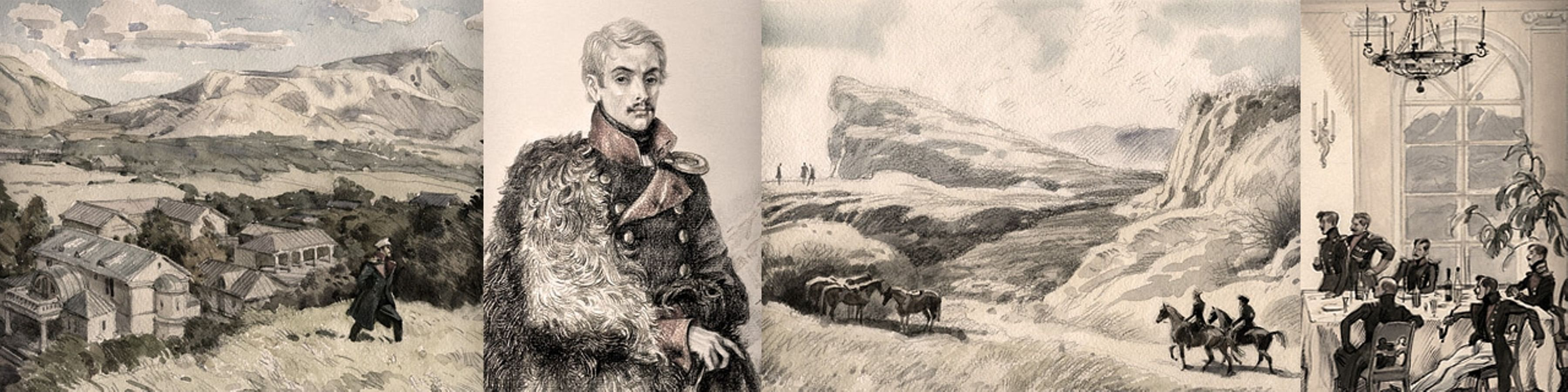 Иллюстрации к роману «Герой нашего времени»